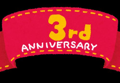 【3周年】グレイス・ピリオドカウンセリングルーム